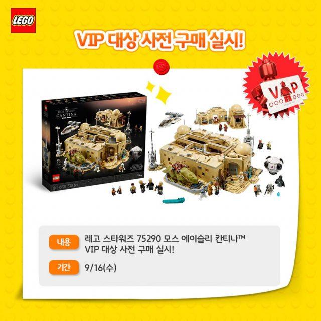 LEGO-Star-Wars-Mos-Eisley-Cantina-75290