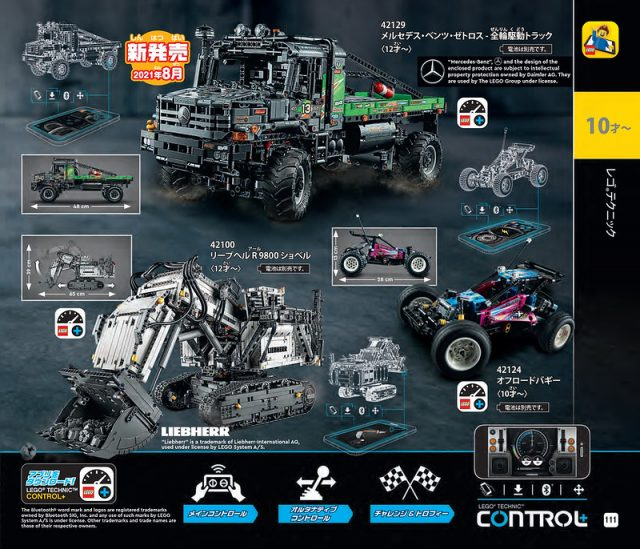 LEGO-Technic-2HY-2021